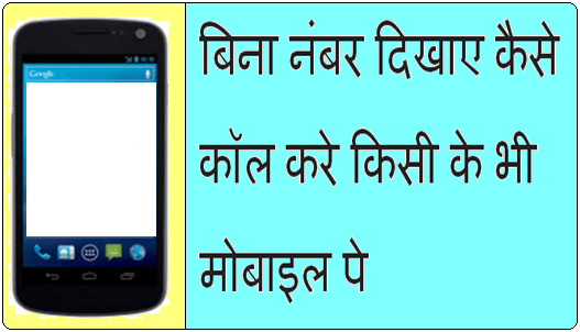 how to call private number
