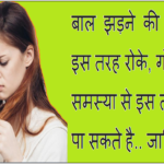 hair problems solutions in hindi