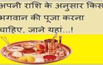 Rashi ke anusar bhagwaan pooja