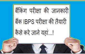 IBPS Exam ki taiyari