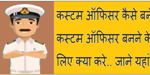 Custom Officer Kaise Bane in Hindi